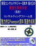 you_ya_sigoto_jutsu02.jpg