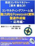 you_ya_sigoto_jutsu03.JPG